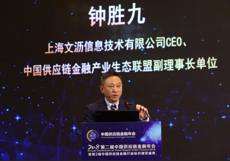 上海文沥信息技术有限公司CEO、中国供应链金融产业生态联盟副理事长单位钟胜九:2018供应链金融再思考