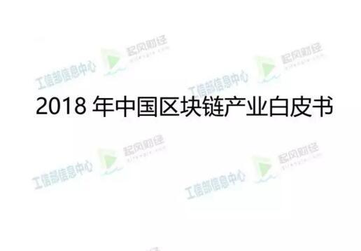 【行业】工信部:《2018年中国区块链产业白皮书》