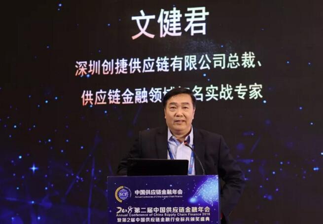 文健君:技术赋能的产业供应链金融