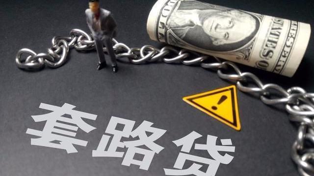 """10万逾期两月收8万!深圳""""套路贷"""" 顶风作案"""