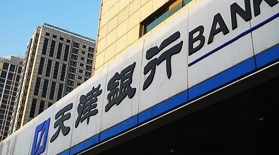 """拥抱交易银行——天津银行转型与创新""""再发力"""""""