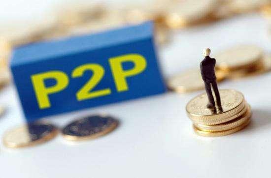 P2P爆雷引发实业领域震荡波 自融等不合规操作为主因