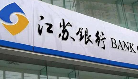 """江苏银行""""智盛""""交易银行: 智慧金融,盛放精彩"""