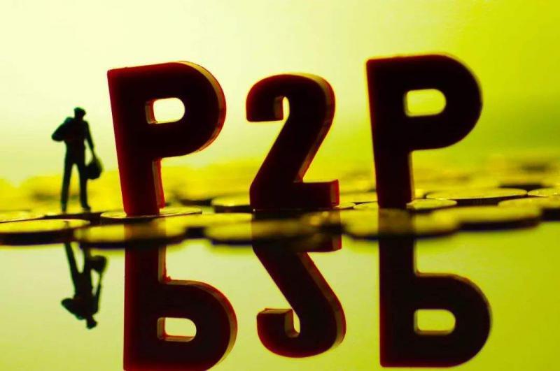 P2P高频债转藏风险 专家:限定出借人债转次数
