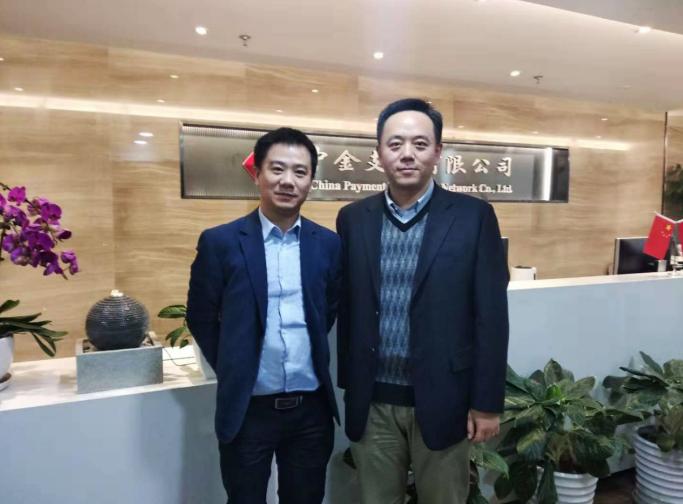 《贸易金融》杂志主编、中国供应链金融产业生态联盟秘书长张志强先生到访中金支付有限公司