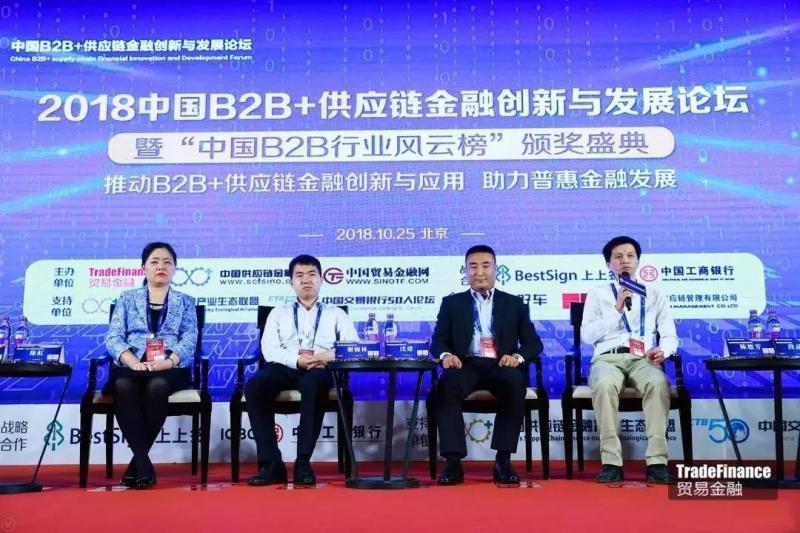 中信网科沈建:科技赋能,构建供应链金融生态圈