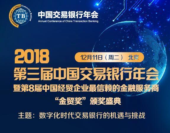 第三届中国交易银行年会:数字化时代交易银行的机遇与挑战,将于12月11日在京举办
