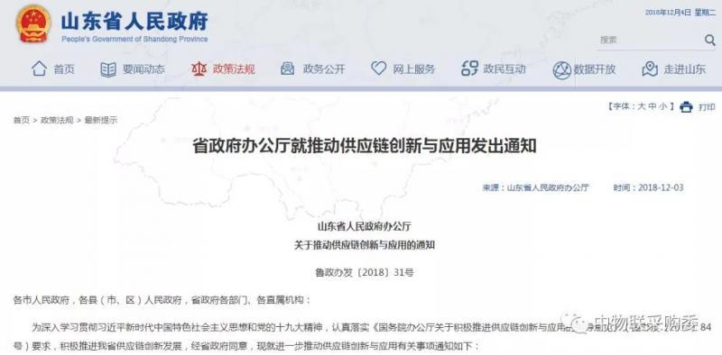 山东省政府办公厅发布关于推动供应链创新与应用的通知