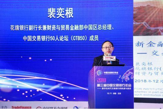 CTB50专题 | 裴奕根:交易银行与财资管理的发展机遇