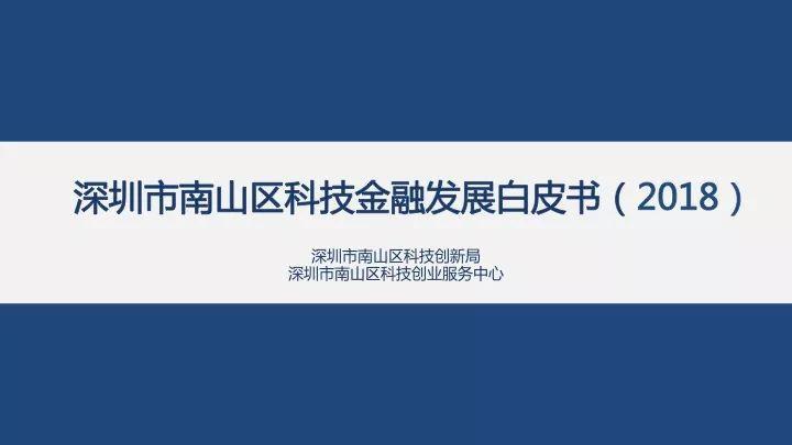 深圳市南山区科技金融发展白皮书(2018)