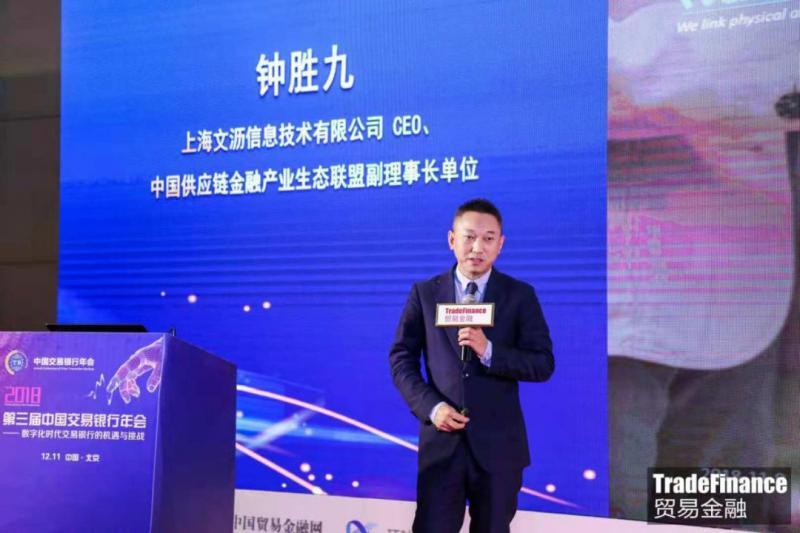 上海文沥信息技术有限公司CEO钟胜九:链式小微——当供应链与小微企业相遇
