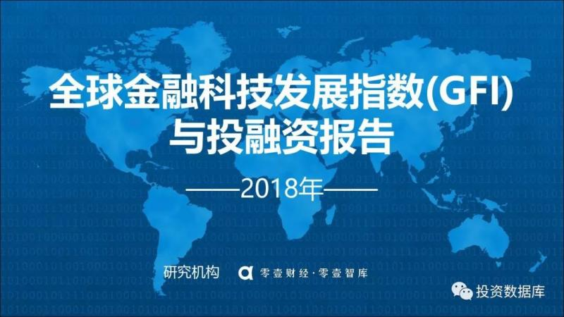 2018全球金融科技发展指数(GFI)与投融资报告