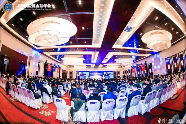 2019第三届中国供应链金融年会成功举办