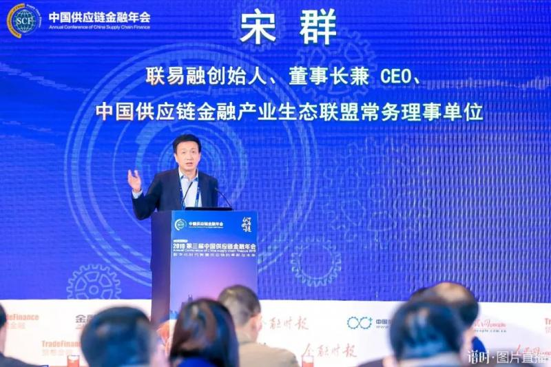 联易融创始人、董事长兼CEO 宋群:构建供应链生态圈,科技助力破解小微企业融资难题