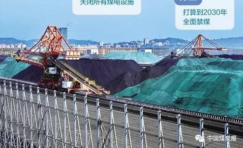 未来煤炭消费将何去何从?