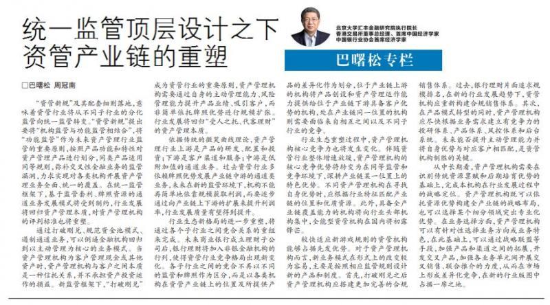 巴曙松、周冠南:统一监管顶层设计之下资管产业链的重塑