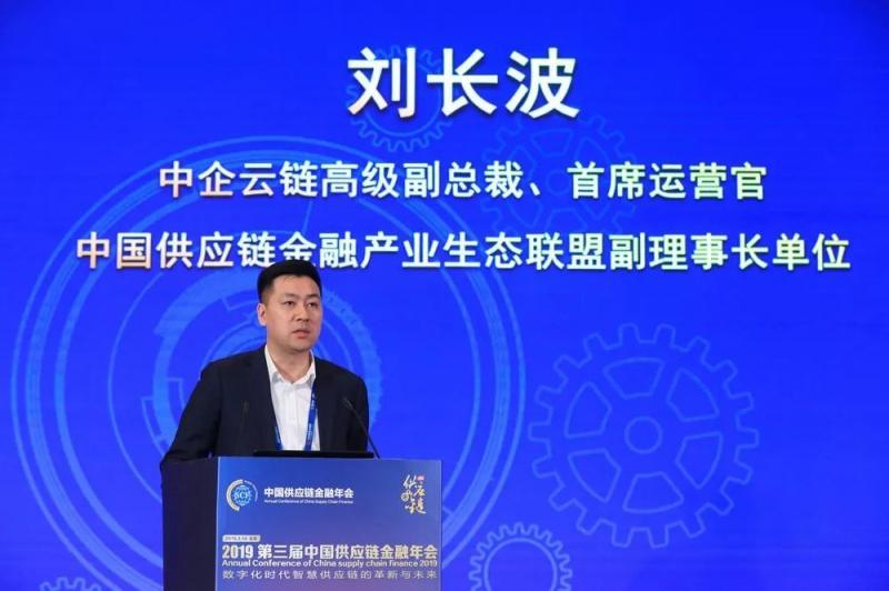 中企云链刘长波:运用金融科技,打造产融生态圈
