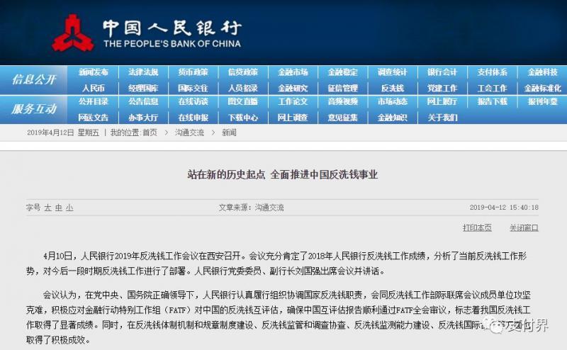 央行五大措施全面推进中国反洗钱
