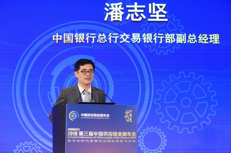 中国银行总行交易银行部副总经理潘志坚:科技赋能下的数字供应链金融