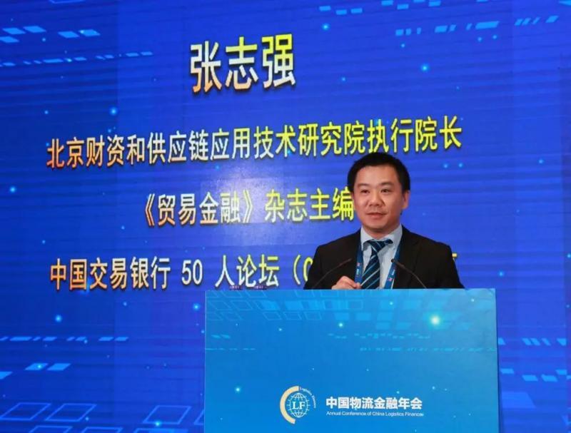 2019中国物流金融年会隆重开幕