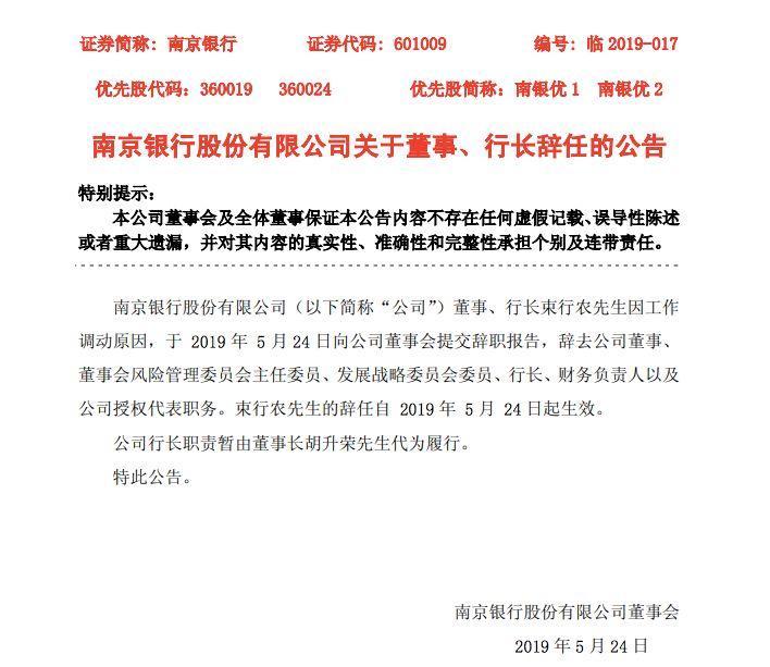南京银行行长辞职