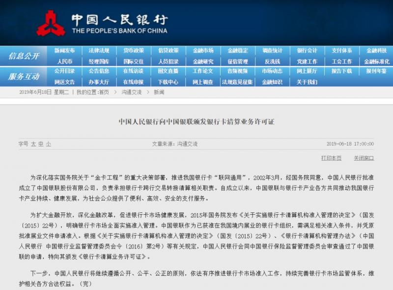 央行:中国银联首张银行卡清算牌照落地 | 解读