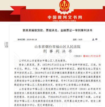烟台银行遭骗损失420万,支行长为揽业务承兑假汇票