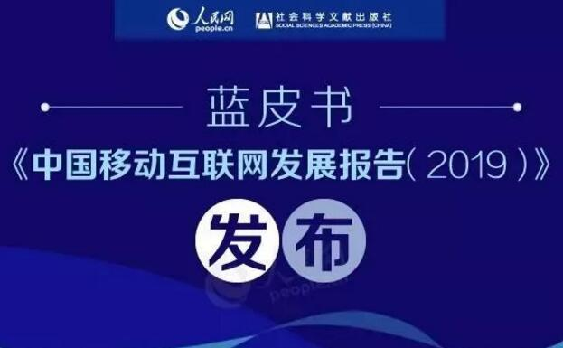 中国移动互联网发展报告:2025年中国4.3亿人将用上5G