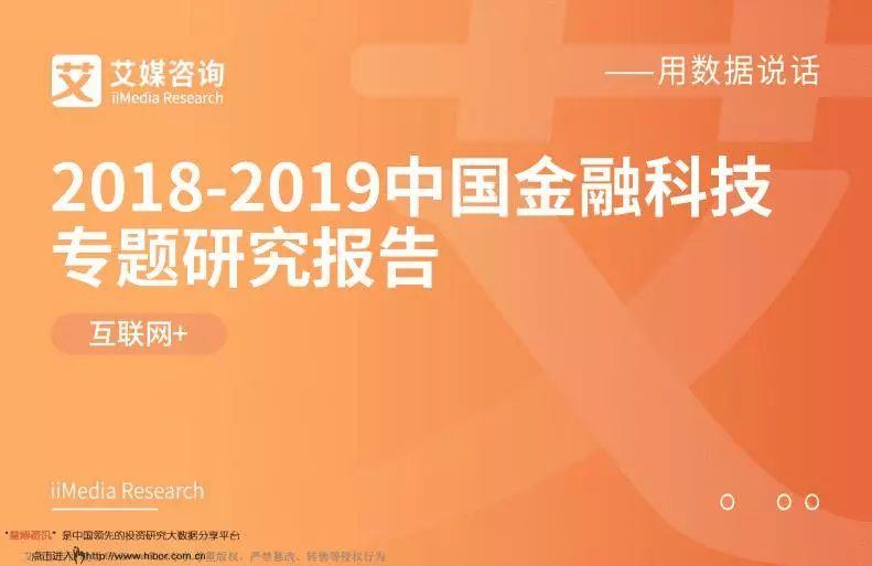 2018-2019中国金融科技专题研究报告