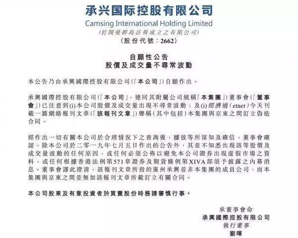 实锤?央行系统显示承兴与诺亚交易61笔 京东百亿应收账款确认