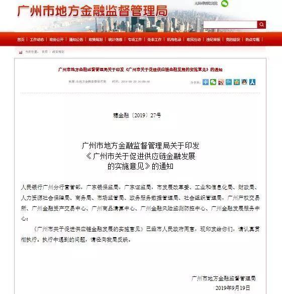 广州最新出台供应链金融新政!