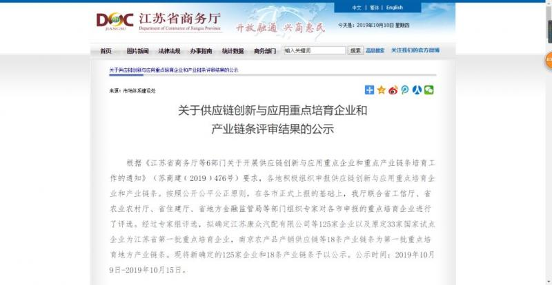 """重磅消息!江苏商务厅公示供应链重点培育企业名单,供应链创新与应用已成各地争抢的""""香饽饽""""!"""
