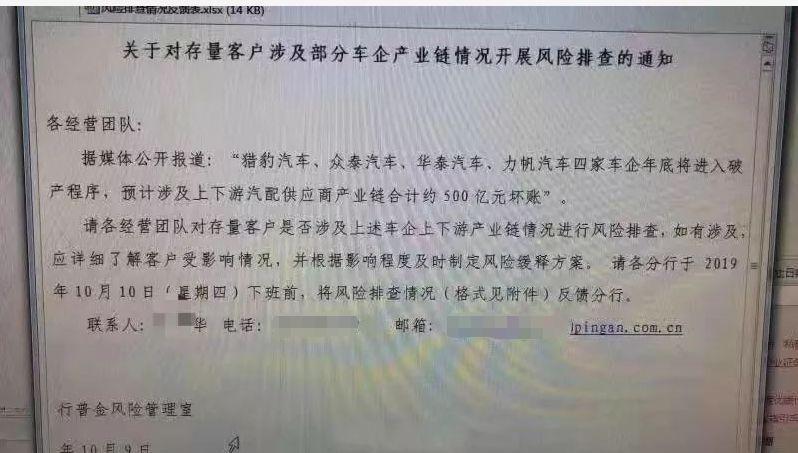最新回应来了!平安银行一则通知刷屏,中国4大车企将破产?500亿坏账?
