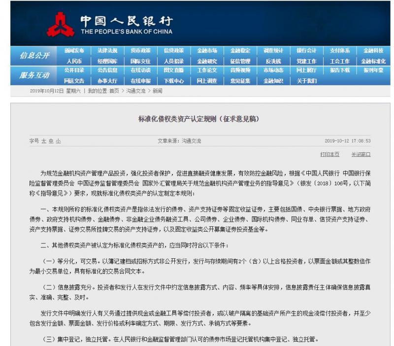 央行发布标准化债权类资产认定规则(征求意见稿)