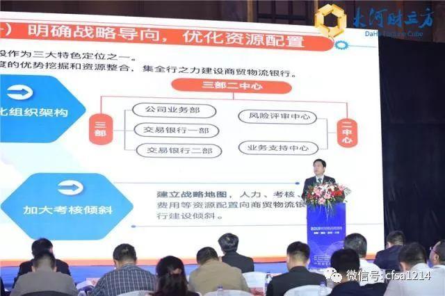 中小银行如何发力供应链金融?郑州银行行长分享这三招