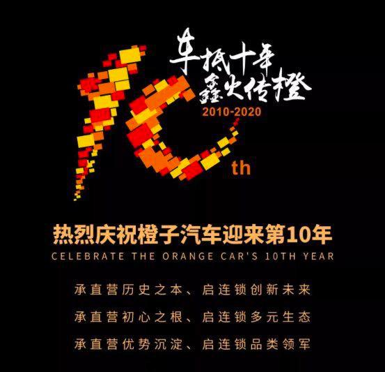 融金所30亿本息兑付困难,关联平台橙子汽车高调招揽加盟商