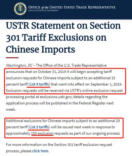 美对中国3000亿美元征税清单产品排除程序即将正式启动