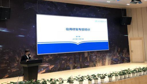 助推中国社会信用体系建设 鹏元征信全面开展信用修复培训