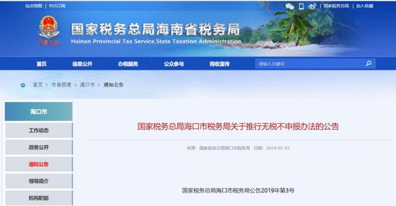 海南税务局宣布:11月1日起,执行无税不申报!