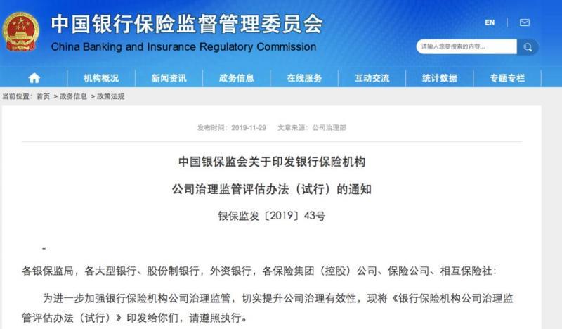 银保监会宣布,银行保险机构公司治理要评分了!