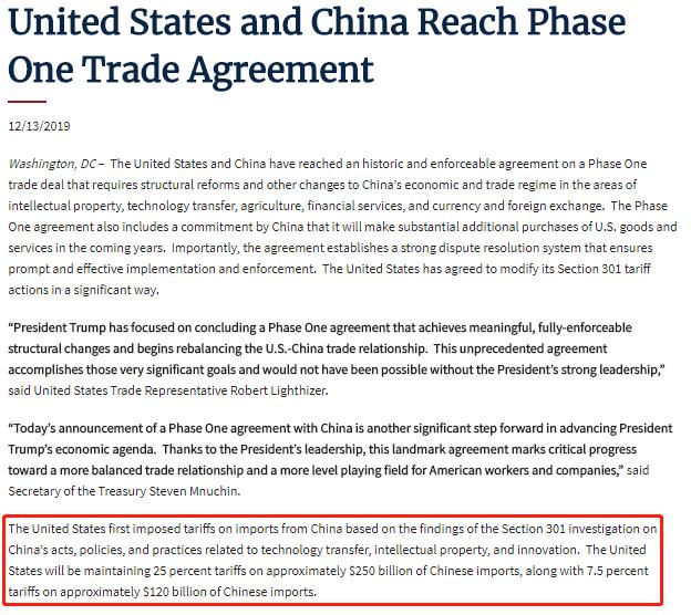 美国取消对中国部分产品加征关税