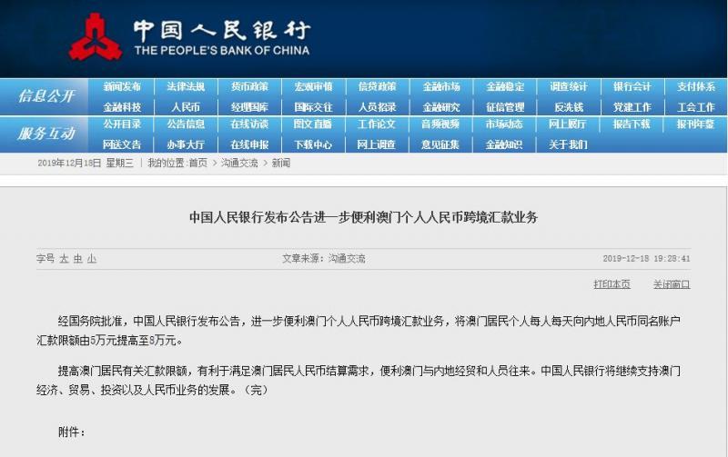 中国人民银行发布公告进一步便利澳门个人人民币跨境汇款业务