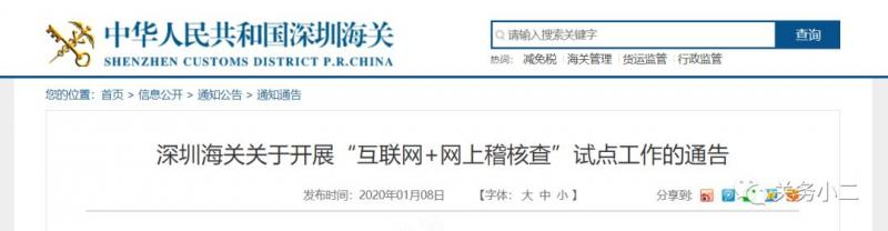 速速申请,深圳海关网上稽核查试点企业享受通关低查验率、加贸审核高通过率福利