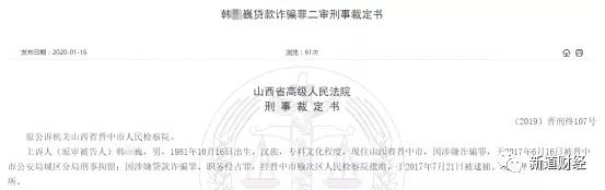 晋中7家银行损失2.5亿背后:骗贷人操盘12家空壳公司、虚挂公司股东、编造财务报表