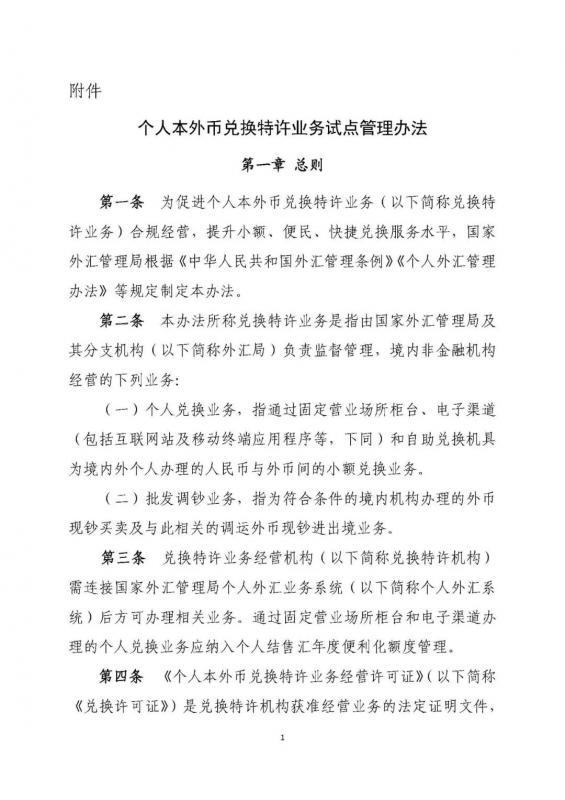 国家外汇管理局关于修订《个人本外币兑换特许业务试点管理办法》的通知