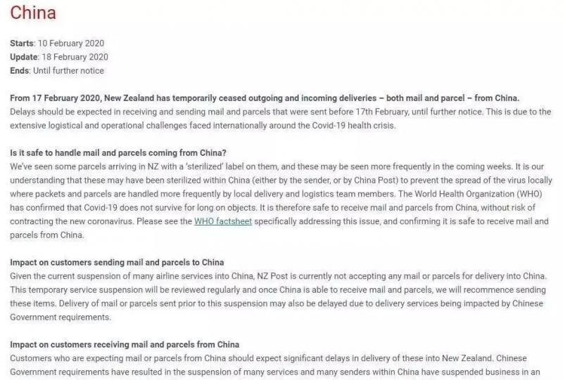 德国、西班牙和新加坡等21国邮政宣布暂停中国业务!