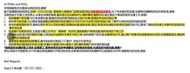 突发:捷信医美分期业务全线冻结!