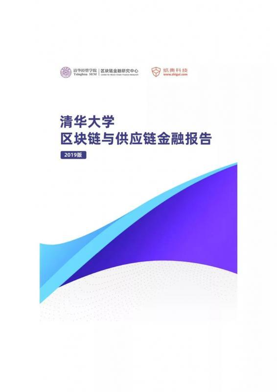 超级干货!清华大学发布2019区块链与供应链金融报告最新版