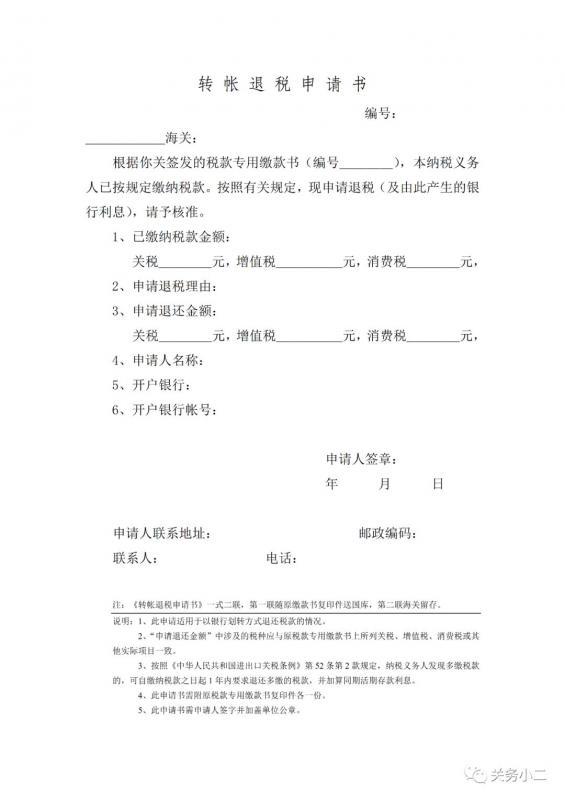 提醒:对美加征关税第一批第一次排除清单退税截止3月11日