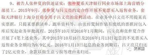 """7.8亿天津银行票据案真相大白:违规套取银行资金,曾言不偿还要""""掉脑袋"""""""